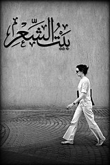 verses divine (bostankorkulugu) Tags: light blackandwhite bw woman white black art motif girl monochrome sunglasses wall sepia architecture lady writing design blackwhite graphics dubai poetry poem alone pavement geometry walk letters uae poetic historic arabic divine cobblestone arab arabia poet bostanci unitedarabemirates verse verses bostan islamicart korkut graphism alshindagha shindagha bostankorkulugu houseofpoetry baitalshiar