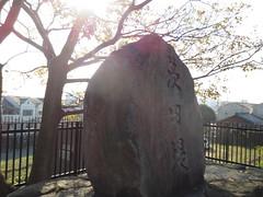 茨田の堤石碑