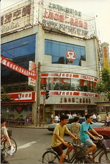 Old and new on Shanghai Street 1996 (Bruce in Beijing) Tags: china shanghai 1996 kfc contrasts urbanisation