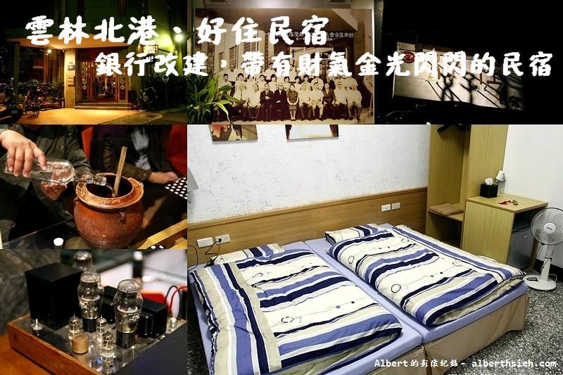 【雲林民宿】雲林北港.好住民宿