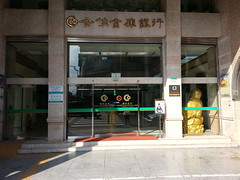 Buddha backs the Banksters (moontan) Tags: art architecture text religion taiwan buddhism kanji taipei hanja hanzi finance wanhua flickrandroidapp:filter=none