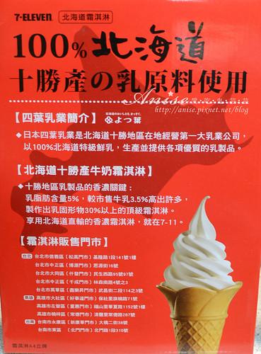 7-11霜淇淋004.jpg