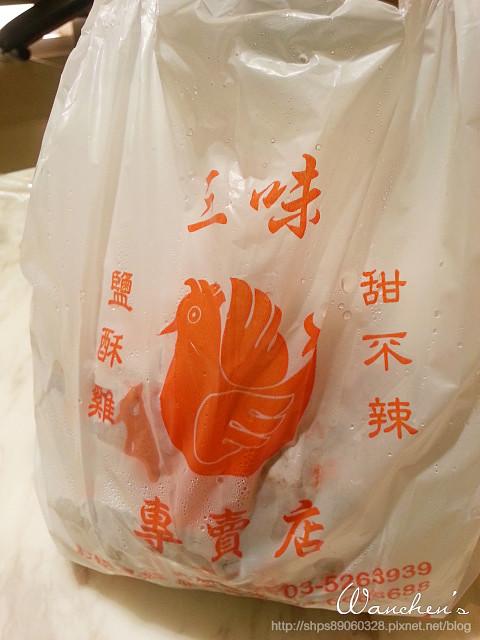 20140508新竹美食三味鹽酥雞鹹酥雞_215147