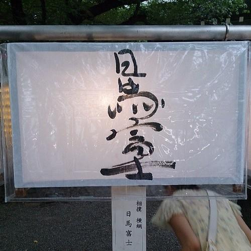 日馬富士 画像30