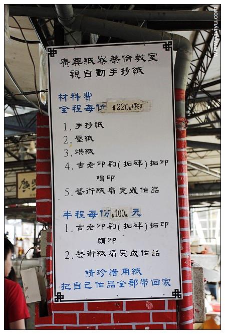 20131010廣興紙寮