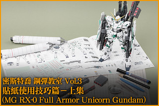 鋼普拉教室 Vol.3 貼紙使用技巧篇-上集(MG RX-0 Full Armor Unicorn Gundam)