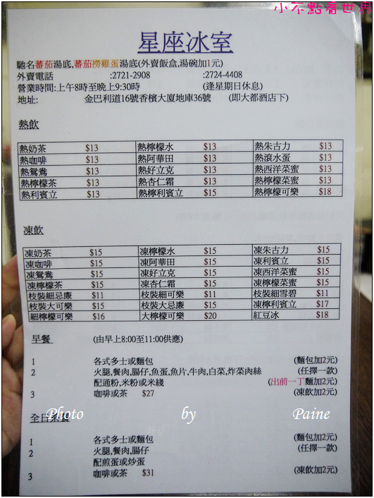 香港尖沙嘴星座冰室 (30).JPG