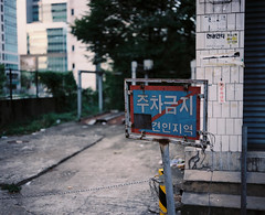 no parking (june1777) Tags: street fuji no parking snap h 400 seoul pro nikkor f28 67 80mm plaubel makina 400h pro400h makina67