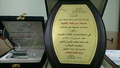 ثانوية الشفا تحقق المستوى الاول في مسابقة الإلقاء على مستوى جنوب الرياض (alshfa_school) Tags: في على مسابقة الاول الرياض جنوب تحقق ثانوية الشفا مستوى المستوى الإلقاء