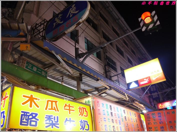 桃園夜市清涼小棧 (2).JPG