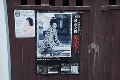 Poster for a Setsuko Hara (原節子) Film Festival, Kamakura (鎌倉), Kanagawa Prefecture, Japan