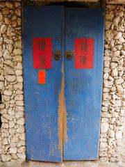 古稀-家傳 (*泛攝影*) Tags: 戶外 panasonic gx7 color 陽光 inexplore 探索 dof light 台灣 taiwan 門 性質 bule 藍 復古