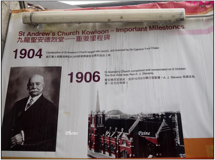 香港九龍聖安德烈教堂 (12).JPG