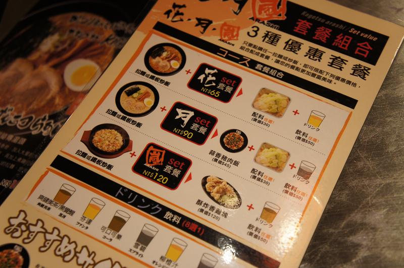 20130928 FOOD 花月嵐(高雄左營新光三越店)