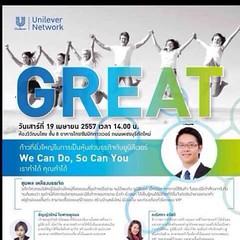 สนใจสร้างธุรกิจ รับรายได้หลักแสน   เสาร์ที่ 19 เม.ษ. เชิญรับฟัง ประสบการณ์ความสำเร็จจากหลากหลายผู้ร่วมธุรกิจ Unilever Network ในสาขาอาชีพต่างๆ อาทิเช่น อดีตวิศวกร ระดับผู้บริหาร , พนง.สายการบินระดับประเทศ , เจ้าของธุรกิจป้ายโฆษณา , พนง.เคาเตอร์แบรนด์ ทุกท