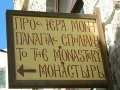 to the Monastery (Bichoes) Tags: nisyros dodekanse aegean mandraki spiliani monastery knights castle greece