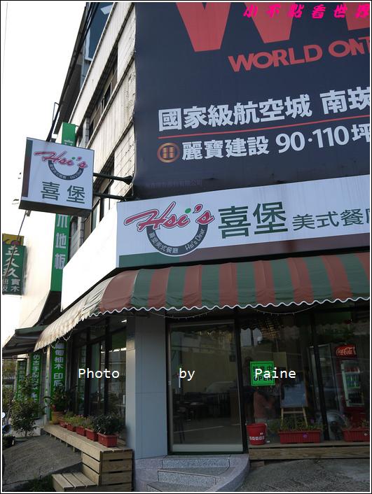 桃園南崁喜堡 (1).JPG