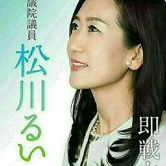 松川るい 画像23
