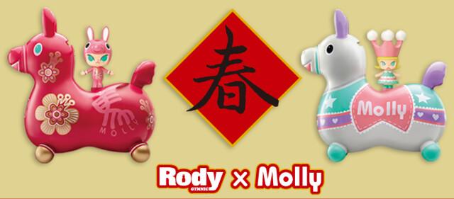 全家便利商店 - Rody × Molly 2014 限定存錢筒
