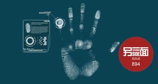 指纹采集:以打击犯罪之名侵犯隐私