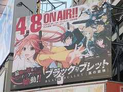 "Akiba March 13<br /><span style=""font-size:0.8em;"">Black Bullet</span> • <a style=""font-size:0.8em;"" href=""https://www.flickr.com/photos/66379360@N02/13556444624/"" target=""_blank"">View on Flickr</a>"