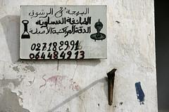 Casablanca, Morocco - VR1W2545 (Raoul Manten) Tags: africa city canon photography photo northafrica morocco digitalcamera casablanca markii eos1ds digitalslrcamera raoulmanten