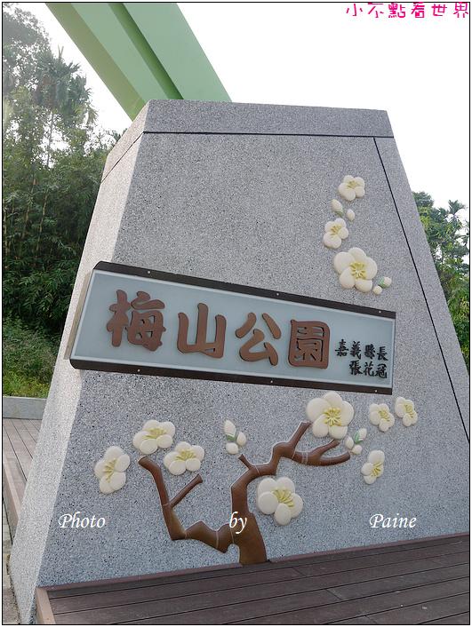 嘉義梅山時光跡咖啡 (19).JPG