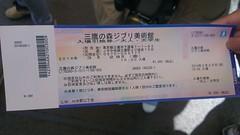 IMAG1606 (mikaos/米高) Tags: 日本東京 htconex