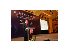 Premier/premier ministre McGuinty at/au  2nd Canada China Business Forum/2e Forum d'affaires Canada-Chine, Beijing