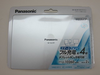 Panasonic - USB Portable Power (QE-QL301)