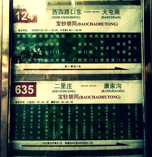 IMG_6715/Gulou St.(E)/鼓楼东大街
