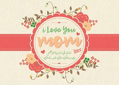Happy Mother's Day ♡ كل سنة و انتي طيبة يا ماما (dr.7sn Photography) Tags: mother mothers day happymothersday motherdaydesign retrodesign عيدالام الام ماما احبك تصميم