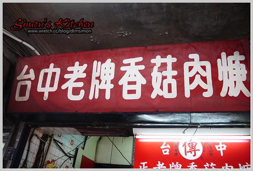 傳老牌香菇肉羹綠川店01
