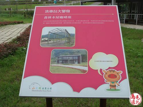 山水綠生態公園 (64).jpg