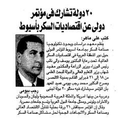 20 دولة تشارك فى مؤتمر دولى عن اقتصاديات السكر بأسيوط (أرشيف مركز معلومات الأمانة ) Tags: مصر فى عن المؤتمر المساء الدولى السكر اسيوط 2kfzhnmf2lpyp9ihic0g2yxytdixic0g2kfzhnmf2ktyqtmf2leg2kfzhniv 2yjzhnmjini52yyg2kfzhniz7w