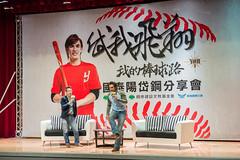 DaikanYohSharingSession09 (Josh Pao) Tags: 陽岱鋼 daikan yoh 1 分享會 hokkaidonipponhamfighters 北海道日本火腿鬥士隊 baseball 日本職棒 棒球 外野手