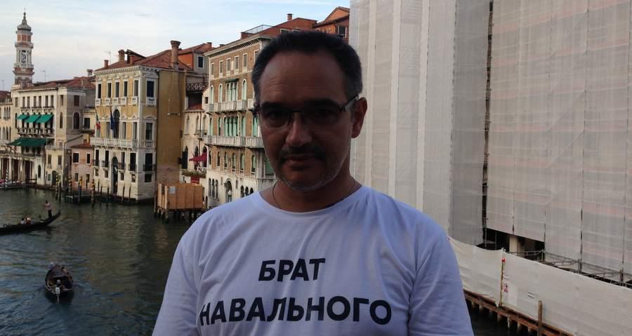 Брат Навального на мосту Риальто