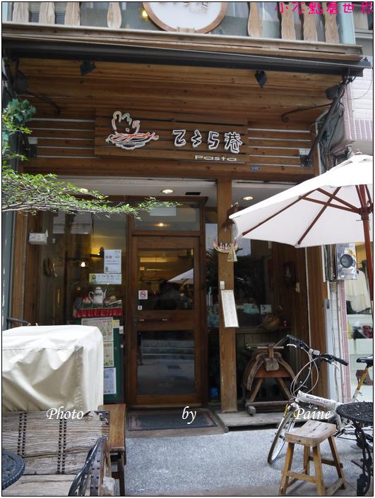 高雄235巷義大利麵 (3).JPG