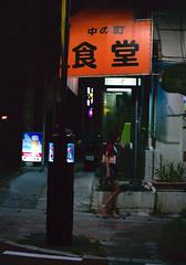 中の町社交街 歩くひと Okinawa-si, Okinawa (ymtrx79g ( Activity stop)) Tags: street color slr film japan analog nikon kodak 35mmfilm okinawa 135 沖縄 街 写真 銀塩 フィルム nikonnewfm2 沖縄市 kodakultramax400 nikonainikkor50mmf14 歩行走行 広告看板標識 walkandrun signandmessage 201310blog okinawasi