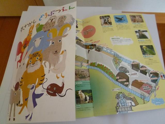 須坂市動物園のパンフレットです♫|須坂市動物園
