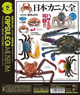 海洋堂 膠囊Q博物館 日本螃蟹大全