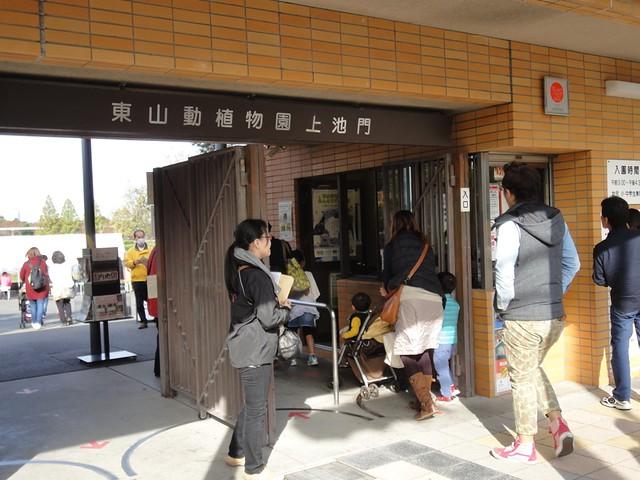 東山動植物園へ到着|名古屋市東山動植物園