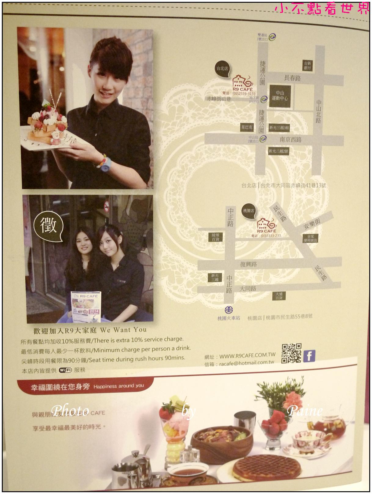 桃園R9 CAFE (24).JPG