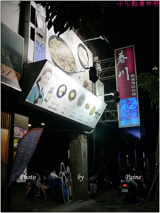 高雄春川韓式料理 (5).JPG