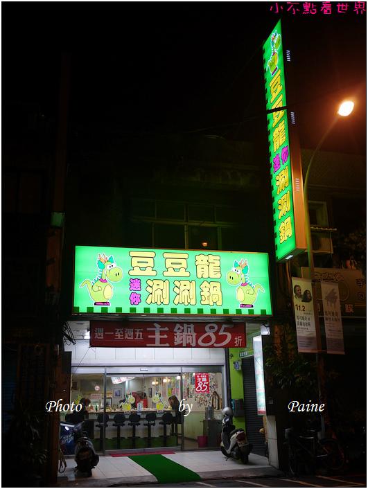 桃園豆豆龍涮涮鍋 (1).JPG