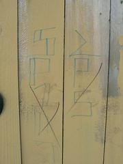 LPS (unknown meaning) (northwestgangs) Tags: seattle graffiti kent southpark renton gangs crips rainiervalley ganggraffiti whitecenter surenos gangsterdisciples