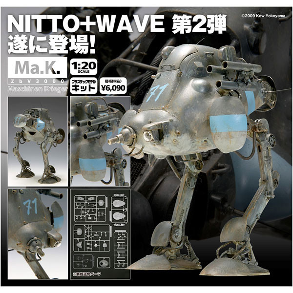 Wave - H.A.F.S. スーパージェリー