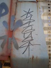 Sigue (dem_nuggets) Tags: phoenix graffiti az freight sigue autorack moniker