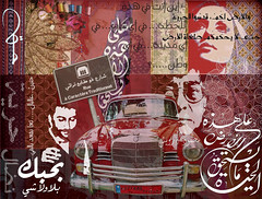 (ghanem_maryam) Tags: lebanon color colors collage beirut oldies  fairouz       maryamghanem