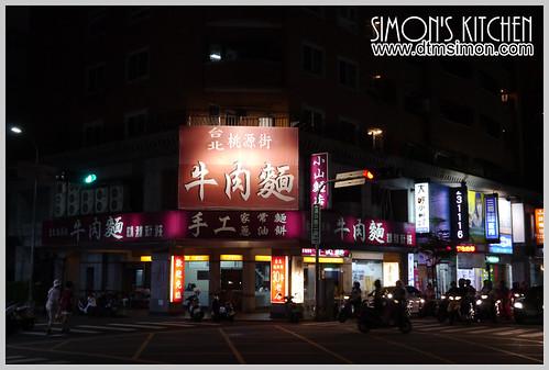 桃源街小山麵店01